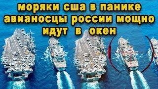 Новый авианосный флот России рвётся намять бока америкосам в океане авианосец вертолётоносец видео
