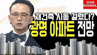 부동산시그널 : 재건축 시동 걸렸다? 광명 아파트 전망