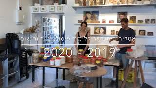 האָטֶלְיֶה סידור פגמנטים לשנה החדשה 2020