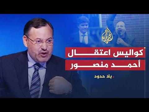 بلا حدود - أحمد منصور: المستهدف من اعتقالي هو الجزيرة وقطر 🇶🇦