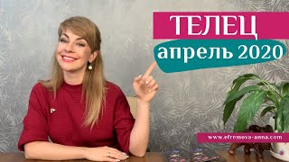 ТЕЛЕЦ апрель 2020: таро прогноз Анны Ефремовой /TAURUS april 2020: horoscope & tarot forecast (12+)