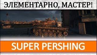 T26E4 Super Pershing - Мастер на суперпершинге? Элементарно! Как играть на супер перше