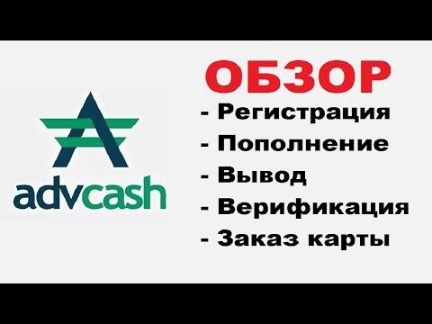 AdvCash Как зарегистрироваться, пополнить кошелек и вывести средства. Полный обзор.