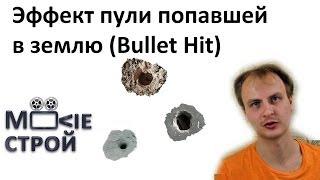 Эффект пули попавшей в землю (Bullet Hit): Moovieстрой