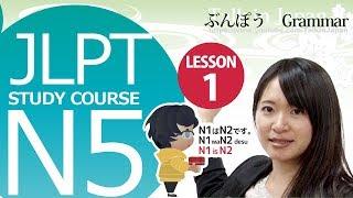 jlpt n5 lesson 1 3 grammar 1 n1 は n2 です n1 is n2 日本語能力試験