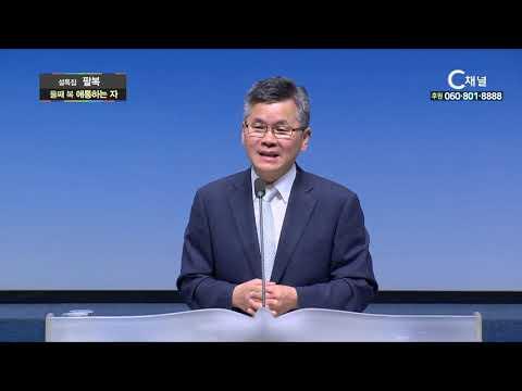 """설 특집 분당우리교회 """"팔복"""" 2회"""
