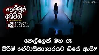 Kellek Maha Re - Kemmura Adaviya | FM Derana