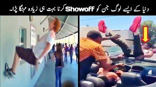 Biggest Insults During Showoff Ever-Show Off Fails Urdu-Most Stupid Showoff Fails | Rehmat E Islam