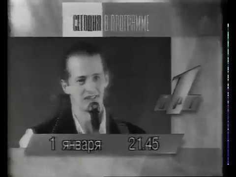 Фрагмент программы передач, анонс и начало дневных новостей (ОРТ, 01.01.1996)