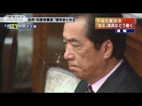 菅内閣不信任案を否決 賛成152 ...