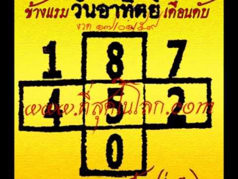 เลขเด็ดงวด 17 มกราคม 59 หวยเด็ดงวด 17/01/59