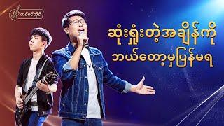 Chinese Gospel Music Video | ဆုံးရှုံးတဲ့အချိန်ကို ဘယ်တော့မှပြန်မရ