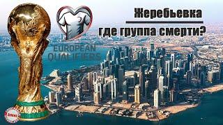 Жеребьевка ЧМ 2022 Европа Кто сыграет в группе смерти