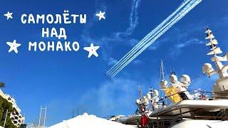 Пируэты в небе над яхт шоу в Монако
