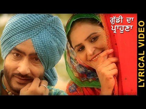 GUDDI DA PRAHONA || HARINDER SANDHU || LYRICAL VIDEO || New Punjabi Songs 2016