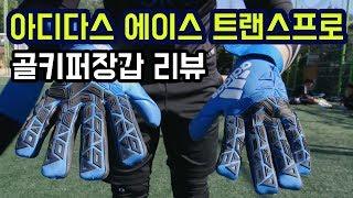 [골키퍼장갑 리뷰] 아디다스 에이스 트랜스프로 / Ad…