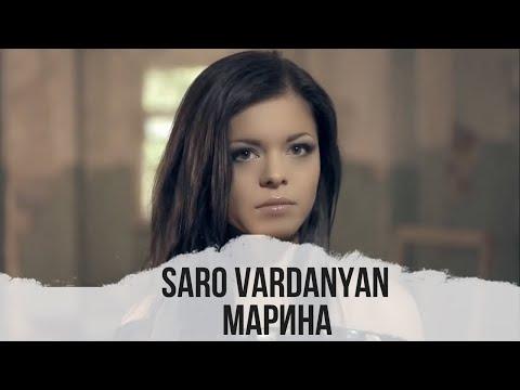 Saro Vardanyan - Марина 2013