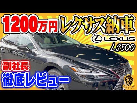 【LEXUS納車!1200万!】実は副社長も高級車を購入!やんちゃなLS500ツインターボ、徹底インプレ!ウエマツへヨンフォアを取りに行く!【LEXUS LS500】