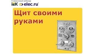 Вебинар: Как самостоятельно скомпоновать электрический щит для индивидуального жилища