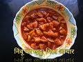 Sweet and sour Lemon pickal.निंबू का खट्टा मिठा आचार / chatpata Nimbu Ka Achar