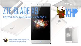 ZTE BLADE X9 обзор