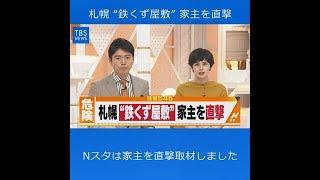 """札幌市内に建つ""""鉄くず""""が積み上げられた1軒の住宅が、地域を困惑させています。なぜ鉄くずを集めるのか?""""鉄くず屋敷""""の家主を直撃しました。 (Nスタ 8月29日放送)"""