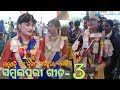 Matru Shakti Danda || Sambalpuri song -3 || Morning Masala || Mp3