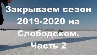 Закрываем зимний сезон 2019 2020 на Слободском Часть 2 Рыбалка 2 05 2020 on the lake Slobodskoye