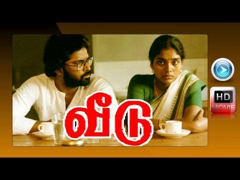 Veedu | Super Hit Tamil Movie