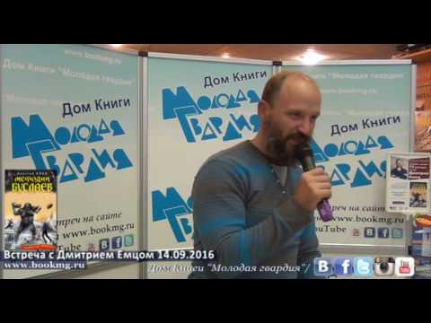 Дмитрий Емец Персональный сайт