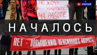Россия Испания 1 июля и акция протеста против Пенсионного возраста где Навальный