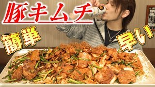 【MUKBANG】Pork Kimchi ~Easy and Delicious~
