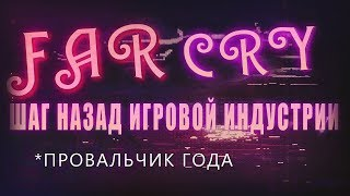 FAR CRY 5 -  ПРОВАЛ ГОДА/ШАГ НАЗАД В СЕРИИ FAR CRY