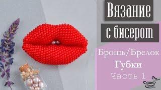 ВЯЗАНИЕ С БИСЕРОМ: Брошь/Брелок Губки. Часть 1 | DIY: Beadcrochet Brooch/Pendant Sweet Kiss. Part 1