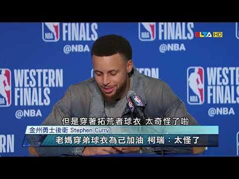愛爾達電視20190515│【NBA】老媽穿弟球衣為己歡呼 柯瑞:太怪了