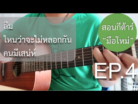"""สอนกีต้าร์""""มือใหม่""""เพลงง่าย คอร์ดง่าย EP.4 (4 คอร์ด 3 เพลงง่าย)"""