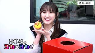 HKT48のヨカヨカ #植木南央 #月足天音 #SHOWROOM 【HKT48のヨカ×ヨカ!...