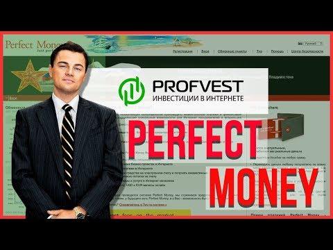 Perfect Money (Перфект Мани): регистрация, верификация, пополнения, вывод, вход в кошелек