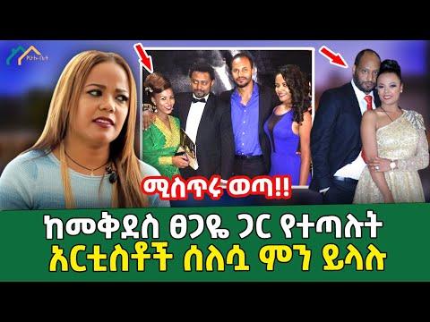 ከአርቲስት መቅደስ ፀጋዬ ጋር የተጣሉት አርቲስቶች ስለሷ አጋለጡ Actress Mekdes Tsegaye $ Other Artist's