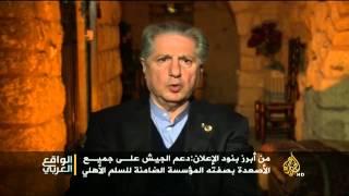 الواقع العربي - ماذا بقي من إعلان بعبدا؟
