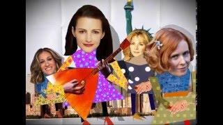 Секс в большом городе частушки (Шарлотта) ТВ-3 анонс