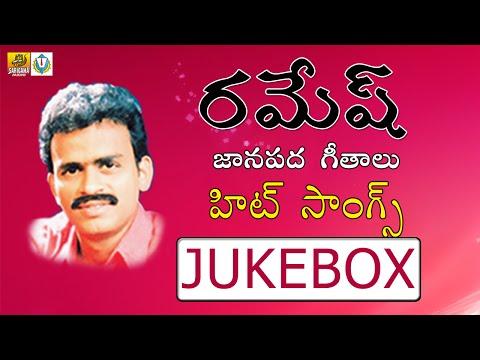 Jadala Ramesh Folk Songs - Telangana Folk Songs - New Janapada Geethalu -Janapada Songs Telugu