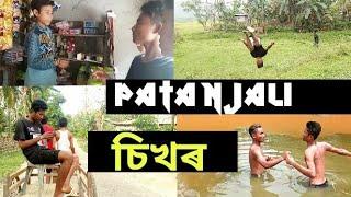Local Kungfu Return//Assamese Comedy video 2018//Val lora