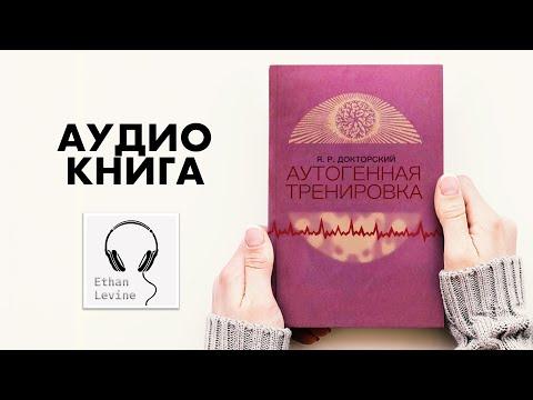 Аутогенная тренировка - Яков Докторский слушать Аудиокнига