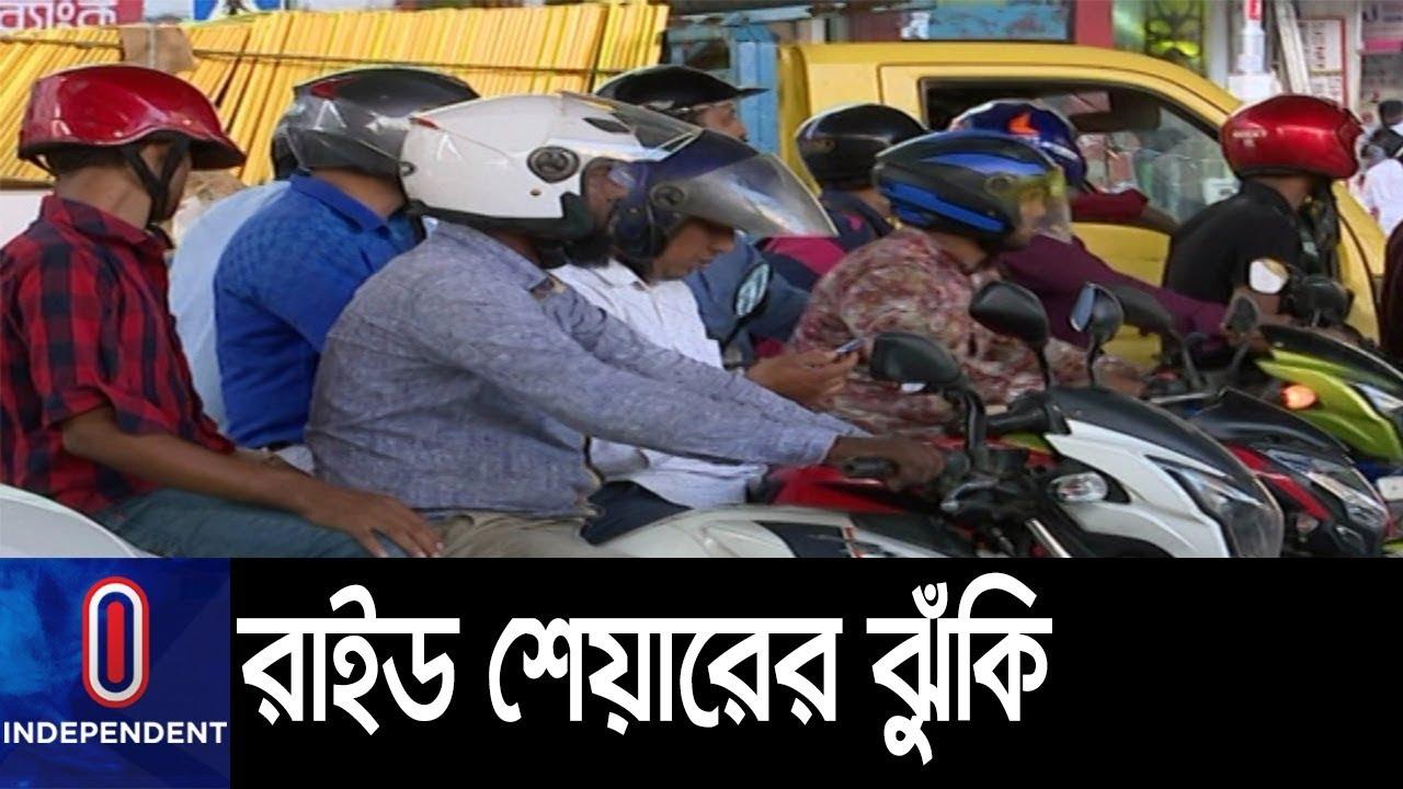 Download অনেক অপরাধী যাত্রী সেজে করছে ছিনতাই    Ride Share