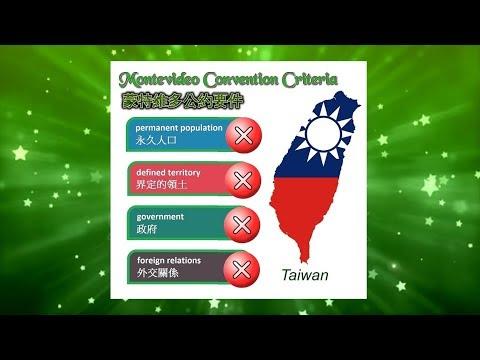 「中華民國」、「台灣」的主權認定問題