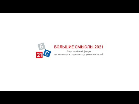 Прямая трансляция стратегической сессии в ВДЦ «Смена»