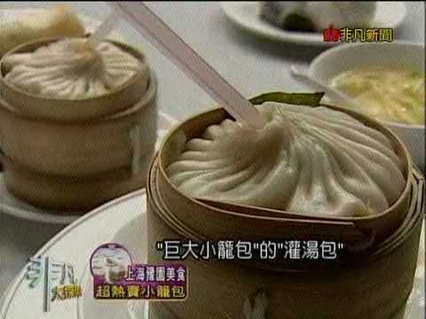 非凡大探索_上海豫園美食_超熱賣小籠包