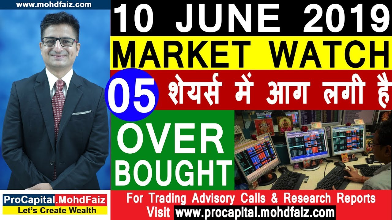 10 जून 2019  MARKET WATCH | Intraday trading strategies | |ntraday trading tips
