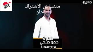 فيديو كليب حمله فوق مدينتي حمو بيكا وفيلو